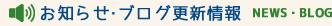 お知らせ・ブログ更新情報